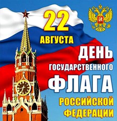Пасхой поздравление, открытки с днем государственного флага